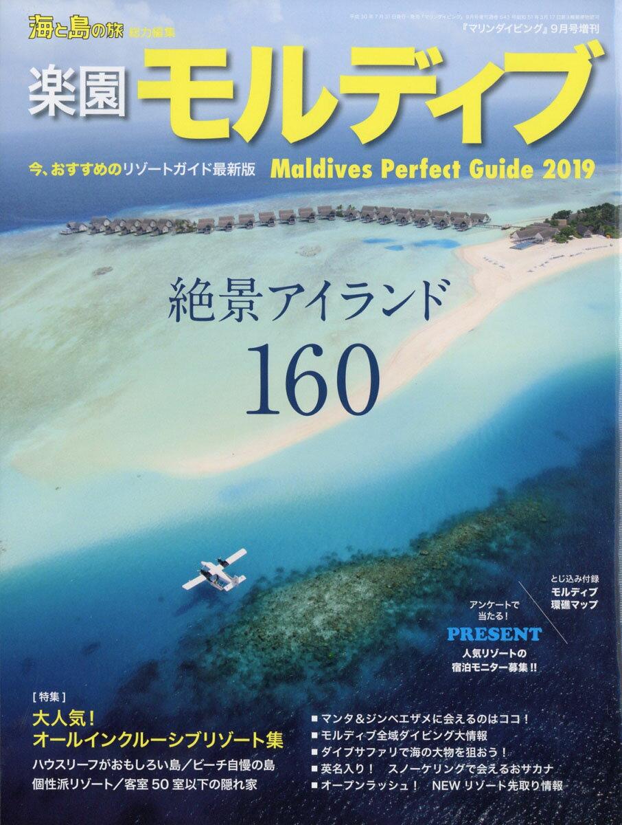 マリンダイビング増刊 楽園モルディブ2019 2018年 09月号 [雑誌]