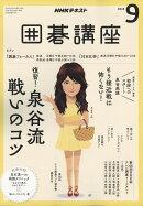 NHK 囲碁講座 2018年 09月号 [雑誌]