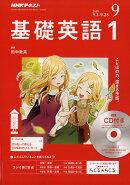 NHK ラジオ 基礎英語1 CD付き 2018年 09月号 [雑誌]