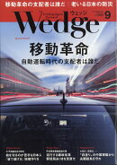 Wedge(ウェッジ) 2018年 09月号 [雑誌]