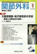 関節外科 基礎と臨床 2018年 09月号 [雑誌]