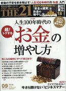 THE 21 (ザ ニジュウイチ) 2018年 09月号 [雑誌]