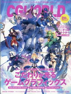 CG WORLD (シージー ワールド) 2018年 09月号 [雑誌]