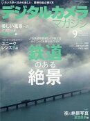 デジタルカメラマガジン 2018年 09月号 [雑誌]