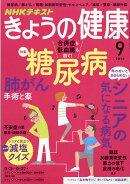 NHK きょうの健康 2018年 09月号 [雑誌]