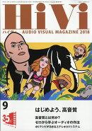 HiVi (ハイヴィ) 2018年 09月号 [雑誌]
