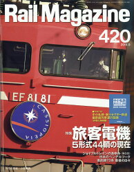 Rail Magazine (レイル・マガジン) 2018年 09月号 [雑誌]