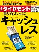 週刊ダイヤモンド 2018年 9/29 号 [雑誌] (乗り遅れるな!キャッシュレス)