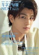 キネマ旬報NEXT(ネクスト) Vol.21 2018年 9/13号 [雑誌]