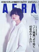 AERA (アエラ) 2018年 9/17号 [雑誌]