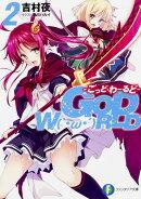 GOD W〔O〕RLD(2)