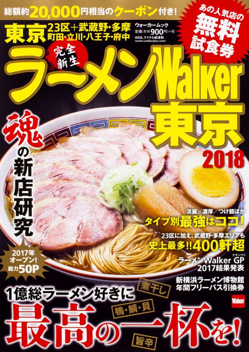 ラーメンWalker東京2018 ラーメンウォーカームック (ラーメンウォーカームック)