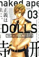 文庫版DOLLS(03)