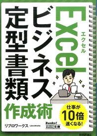 エクセルExcelビジネス定型書類作成術 (今すぐ使えるかんたん文庫) [ リブロワークス ]