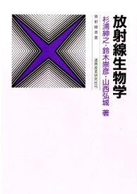 放射線生物学5訂版 (放射線双書) [ 杉浦紳之 ]