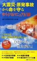 【謝恩価格本】大震災・原発事故から命を守るサバイバルマニュアル100