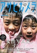 アサヒカメラ 2018年 09月号 [雑誌]