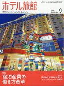 月刊 ホテル旅館 2018年 09月号 [雑誌]