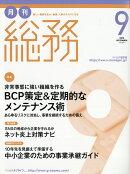 月刊 総務 2018年 09月号 [雑誌]