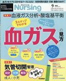 月刊 NURSiNG (ナーシング) 2018年 09月号 [雑誌]