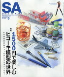 SCALE AVIATION (スケールアヴィエーション) 2018年 09月号 [雑誌]
