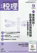 税理 2018年 09月号 [雑誌]