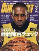 DUNK SHOOT (ダンクシュート) 2018年 09月号 [雑誌]
