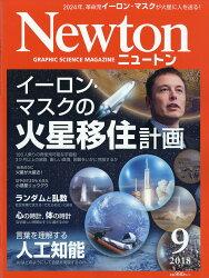 Newton (ニュートン) 2018年 09月号 [雑誌]