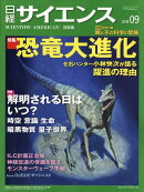 日経 サイエンス 2018年 09月号 [雑誌]