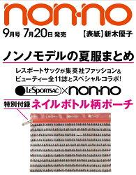 non・no(ノンノ) 2018年 09月号 [雑誌]