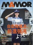 MAMOR (マモル) 2018年 09月号 [雑誌]