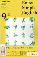 Enjoy Simple English (エンジョイ・シンプル・イングリッシュ) 2018年 09月号 [雑誌]