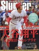 Slugger (スラッガー) 2018年 09月号 [雑誌]