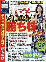 日経マネー 2018年 09月号 [雑誌]