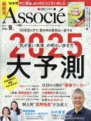 日経ビジネス Associe (アソシエ) 2018年 09月号 [雑誌]