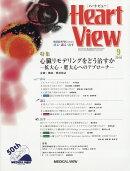 Heart View (ハート ビュー) 2018年 09月号 [雑誌]