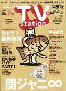 TV station (テレビステーション) 関東版 2018年 9/8号 [雑誌]