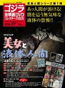 隔週刊 ゴジラ全映画DVDコレクターズBOX (ボックス) 2018年 9/18号 [雑誌]