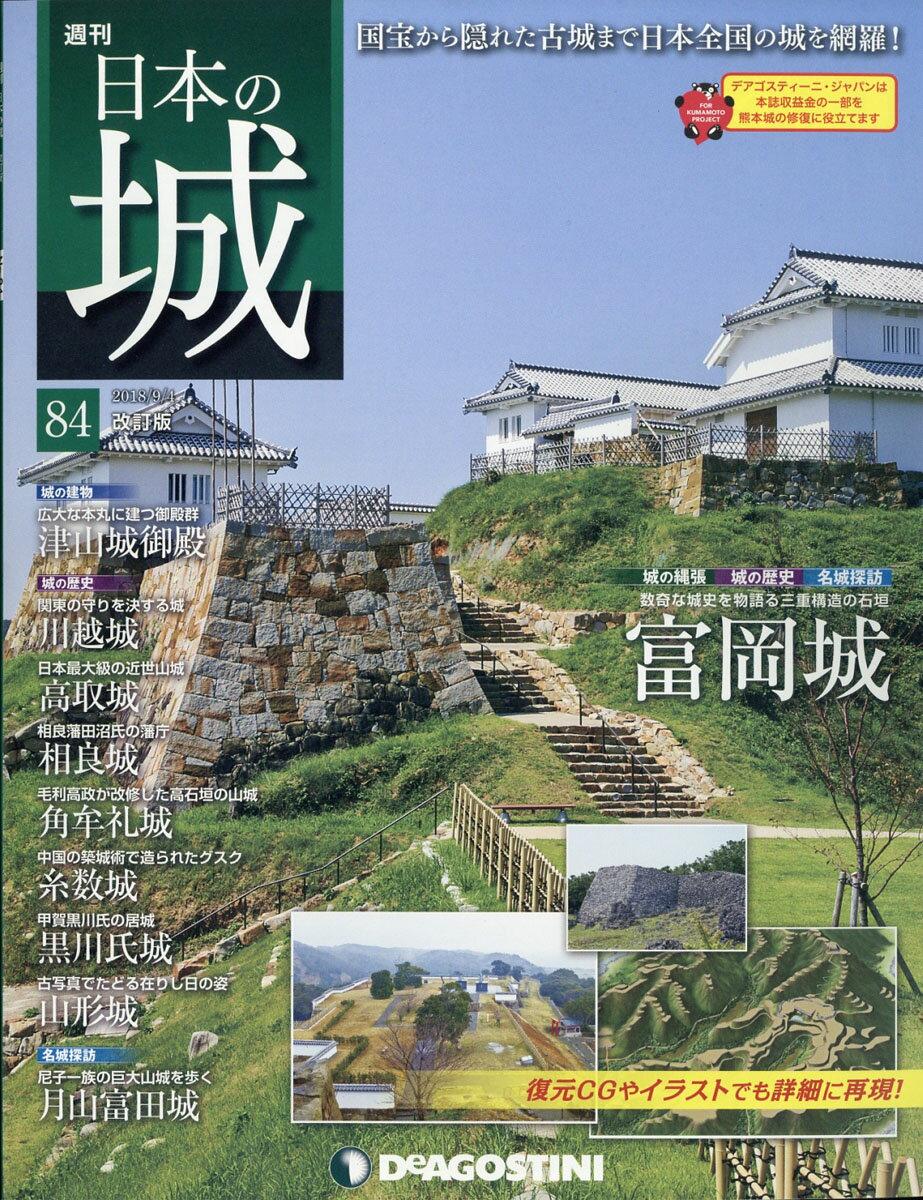 週刊 日本の城 改訂版 2018年 9/4号 [雑誌]