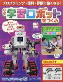 週刊 学習ロボットをつくる 2018年 9/26号 [雑誌]