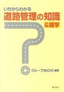 【謝恩価格本】いちからわかる道路管理の知識&雑学