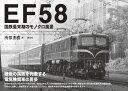 EF58 国鉄最末期のモノクロ風景 [ 所澤 秀樹 ]