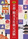 新版 京都・観光文化 検定試験 公式テキストブック 公式テキストブック [ 京都商工会議所 ]