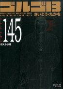 ゴルゴ13(volume 145)