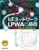【予約】IoTネットワーク LPWAの基礎 -SIGFOX、LoRa、NB-IoT-
