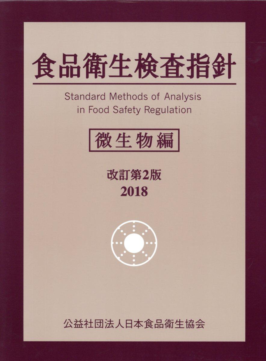 食品衛生検査指針 微生物編(2018)改訂第2版
