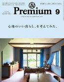& Premium (アンド プレミアム) 2018年 09月号 [雑誌]