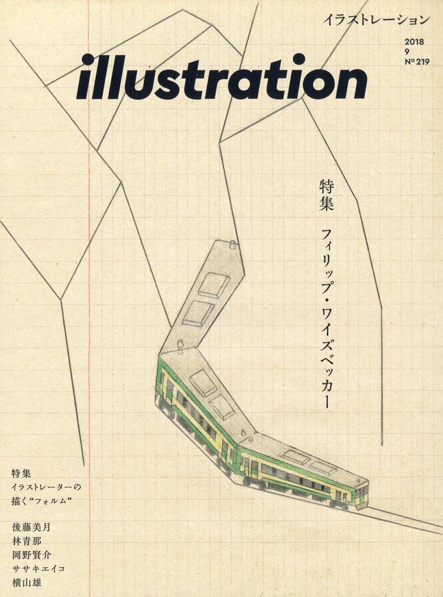 illustration (イラストレーション) 2018年 09月号 [雑誌]