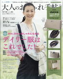 大人のおしゃれ手帖 2018年 09月号 [雑誌]