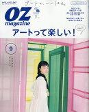OZ magazine (オズマガジン) 2018年 09月号 [雑誌]
